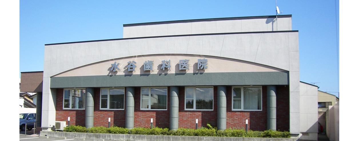 那須塩原で歯医者をお探しなら水谷歯科医院